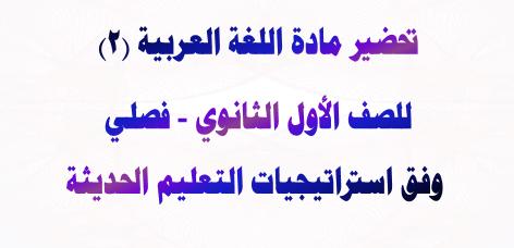 تحضير بوابة المستقبل مادة اللغة العربية 2 فصلي للصف اول الثانوي فصل دراسي تانى