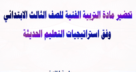 تحضير درس الزخارف الشعبية السعودية ثالث ابتدائي Archives تحاضير بوابة المستقبل