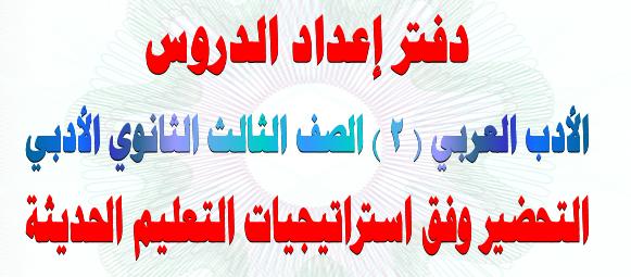 تحضير بوابة المستقبل مادة ألادب  العربي للصف الثالث الثانوي فصل دراسي تانى