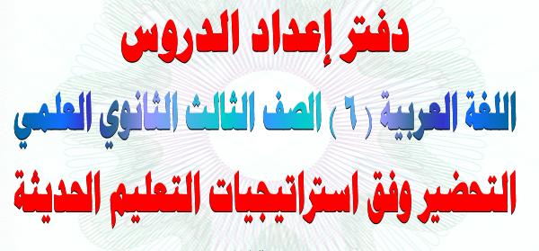 تحضير بوابة المستقبل مادة اللغة العربية 6 للصف الثالث الثانوي فصل دراسي تانى