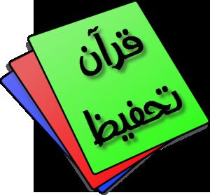 تحضير المستقبل مادة القران الكريم مدارس التحفيظ الصف الاول المتوسط فصل دراسي ثاني 1442 هـ