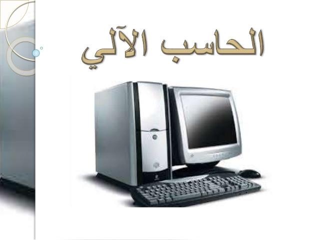 تحضير المستقبل مادة الحاسب الآلى 3 مقررات 1442 هـ